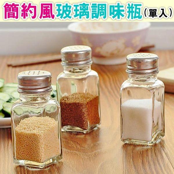 玻璃調味料罐子 楜椒鹽 海鹽 調味料玻璃瓶-艾發現