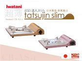 日本製造IWATANI『CB-AS-1 流線型超薄瓦斯爐 』3.3Kw (橘紅色)《Mstore》