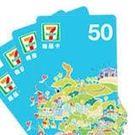 7-11商品卡/禮卷200元