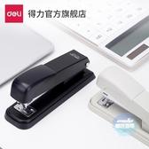 釘書機 大小號加厚層辦公商務白領用品省力定書機12號釘基礎型學生資料紙手動多功能裝訂器 2色