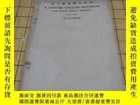二手書博民逛書店民國版罕見初中簡易英文文法Y171190 劉維向 商務印書館 出版1938