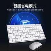 USB鍵盤 ZOMY佐邁小型迷你無線鍵盤鼠標筆記本USB接口便攜超薄可充電辦公