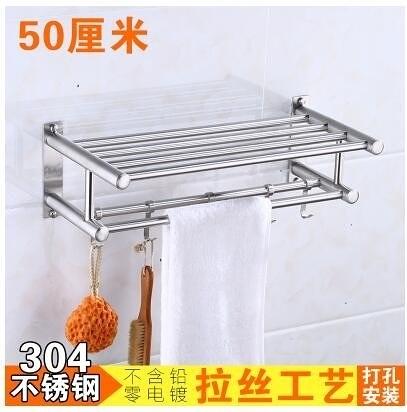 304不銹鋼毛巾架衛生間浴巾架挂件衛浴毛巾掛架浴室衣服置物架 主圖款(50cm拉絲款)