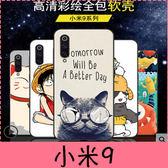 【萌萌噠】Xiaomi 小米9 (6.39吋)  文藝彩繪磨砂 卡通塗鴉 全包軟殼 超薄防指紋  手機殼 手機套