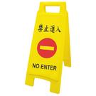 【WIP】No.1404 禁止進入 直立警示牌