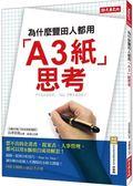 (二手書)為什麼豐田人都用「A3紙」思考?:想不出的企畫書、提案表、人事管理,都可以..