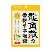 日本【龍角散】香檬草本喉糖 80g