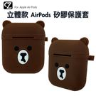 AirPods專用 棕熊 3D立體矽膠保護套