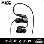 【海恩數位】AKG N5005 旗艦五單體圈鐵混合耳道式耳機