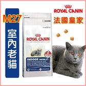 *WANG*法國皇家IN7+(M27)老貓/高齡貓 飼料-1.5kg