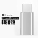 iphone lightning 轉 Type-c 轉接頭 鋁合金 轉換頭 傳輸 充電轉接頭 兩色可選