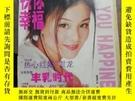 二手書博民逛書店罕見祝你幸福1999年第4期Y403679