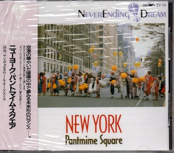 停看聽音響唱片】【CD】NEW YORK:PANTMIME SQUARE.NEVER ENDING DREAM
