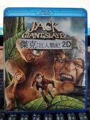 影音專賣店-Y00-224-正版BD【傑克 巨人戰記 2D單碟】-藍光電影