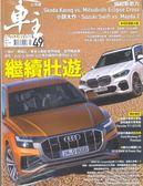 AUTO Driver 車主汽車雜誌 7月號/2018 第264期