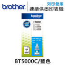 Brother BT5000C 原廠盒裝...