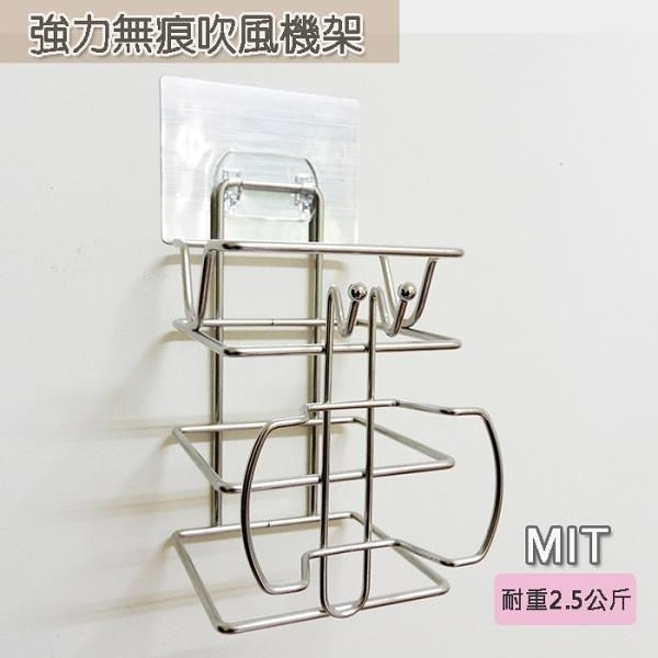 【南紡購物中心】無痕壁貼吹風機架(MIT製品)
