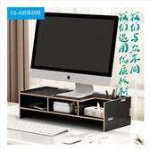 電腦顯示器增高架子屏幕墊高底座筆記本辦公室桌置物架桌面收納盒【紅人衣櫥】