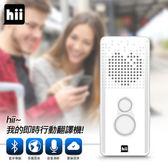【hii愛遊】雙向智能即時線上口譯機/翻譯機