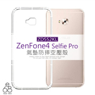 E68精品館 防摔殼 ASUS ZenFone4 Selfie Pro ZD552KL 手機殼 空壓殼 透明 氣墊 保護殼 軟殼 果凍套