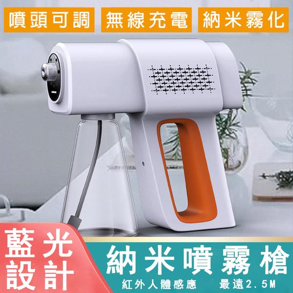 人體感應手持自動噴霧槍 自動納米霧化藍光冷噴槍 USB無線納米噴霧槍 噴霧機 59鞋廊