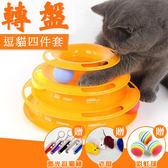 【中秋好康下殺】貓玩具貓玩具轉盤貓咪用品寵物逗貓棒小貓玩具逗貓玩具愛貓貓玩具球
