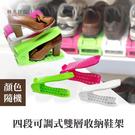 四段可調式雙層收納鞋架(隨機出貨) 鞋子節省空間鞋櫃高跟鞋拖鞋涼鞋球鞋-時光寶盒3504