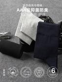 襪子男莎襪子男士純棉中筒黑色長襪秋冬防臭吸汗長筒全棉加厚冬季男襪 嬡孕哺