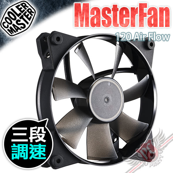 [ PC PARTY ] CoolerMaster 三段調速 MasterFan Pro 120AF 12公分 風流型