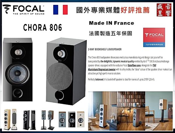 『盛昱音響』法國製 Focal Chora 806 書架喇叭 『五年保固』