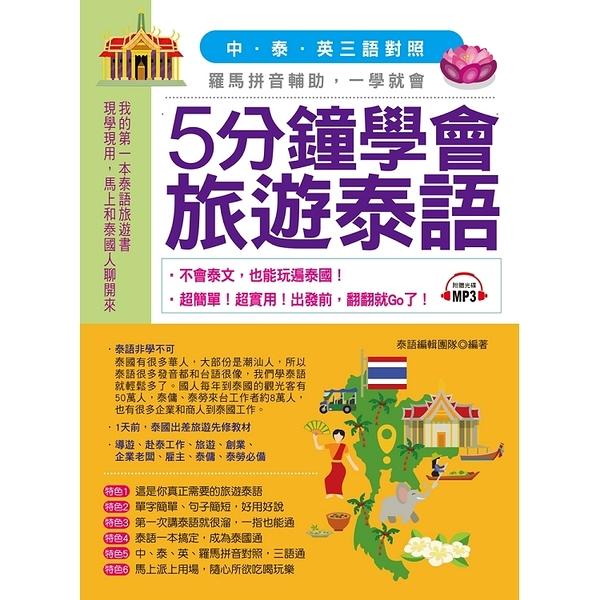 5分鐘學會旅遊泰語 超簡單!超實用!出發前,翻翻就Go了