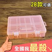 首飾盒 藥盒 8格 儲物盒 盒子 分格 收納 材料盒 展示盒 可拆卸透明收納盒【Z228】米菈生活館