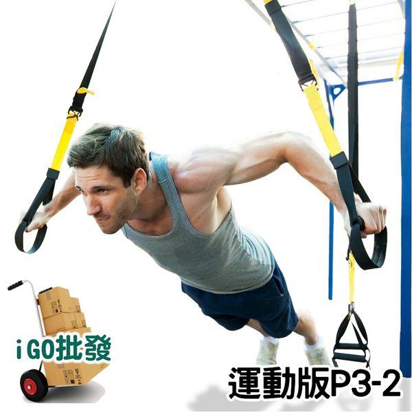 ❖限今日-超取299免運❖運動版P3-2 懸掛式訓練帶 組合運動 核心肌群 TRX 健身【TT0014】