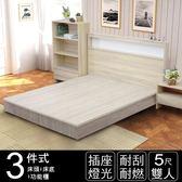 IHouse 山田 日式插座燈光房間三件組(床頭+床底+功能櫃)-雙人5尺