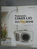 【書寶二手書T7/攝影_ZEP】我的玩拍隨身機Panasonic LUMIX LX5原價_299_林家興