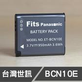 BCN-10 BPDC14 BP-DC14 台灣世訊 日製電芯 副廠鋰電池 LF-1 (一年保固)