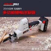 鋰電往復鋸馬刀鋸充電式手提電鋸家用木工電動伐木鋸小型鋸子手鋸『 出貨』