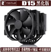 [地瓜球@] 貓頭鷹 Noctua D15 黑化版 CPU 散熱器 靜音 塔扇 雙塔 雙風扇 六導管 NH-D15