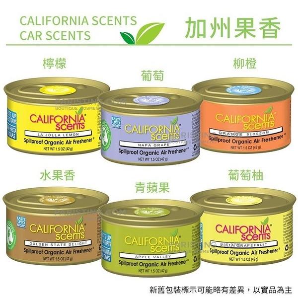【最新包裝】California Scents 加州淨香草 芳香劑-全香味 1.5oz(42g)【巴黎丁】