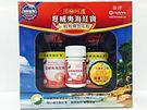 美國康建夏威夷海紅寶組合-60粒x2瓶【富山】
