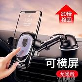 車載手機架支架汽車內車用導航支撐車上粘貼吸盤式固定萬能型支駕『小淇嚴選』
