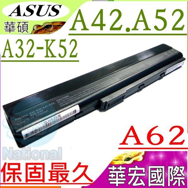 ASUS電池(保固最久)-華碩 A32-K52,A42,A52,A62,A52BY,A52DE,A52JB,A52DR,A52F,A52J,A42-K52
