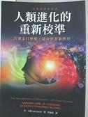 【書寶二手書T1/設計_CHD】人類進化的重新校準:告別末日恐慌,迎向世界新秩序_李.卡羅,