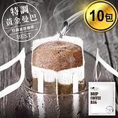 CoFeel 凱飛鮮烘豆特調黃金曼巴濾掛咖啡/耳掛咖啡包10g x 10包【MO0063】(SO0073)