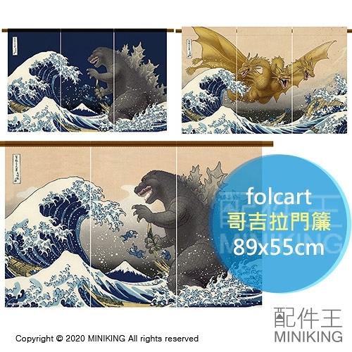 現貨 日本製 浮世繪 哥吉拉 門簾 暖簾 王者基多拉 富嶽三十六景 GODZILLA 100% 純棉 和風 日式