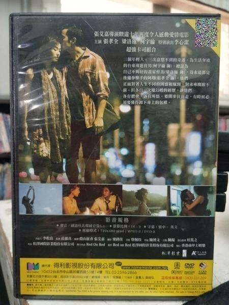 挖寶二手片-G06-047-正版DVD-華語【念念】-張艾嘉 張孝全 梁洛施 柯宇綸 李心潔(直購價)