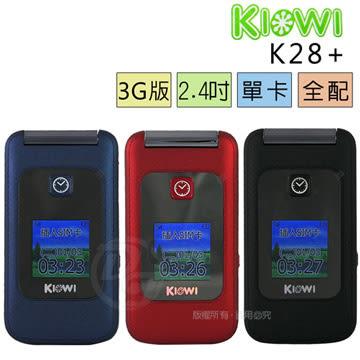 《一打就通》KIWI 3G單卡簡約折疊手機/老人機 K28+ (全配/公司貨)