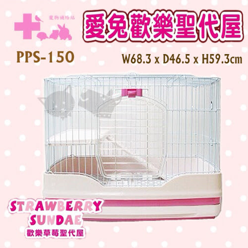 【菲藍家居】歡樂聖代屋 兔籠 貓籠 天竺鼠籠PPS150、PPS151、PPS153、PPS160、PPS161