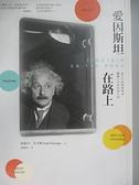 【書寶二手書T2/傳記_ALL】愛因斯坦在路上_約瑟夫.艾辛格