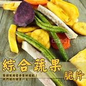 綜合蔬果脆片 大包裝 蔬果餅乾 乾燥蔬果 素食 【甜園】